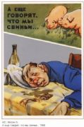 Vintage Russian poster - Anti-alcohol 1958